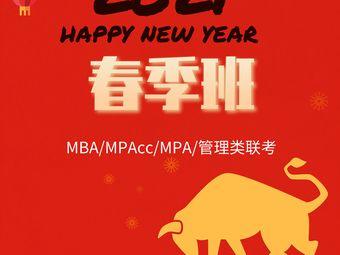 魔都考研MBA MPAcc MPA管理類聯考