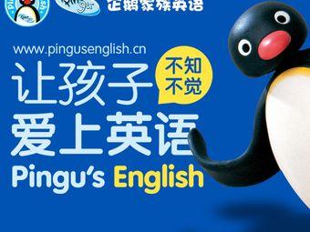 企鹅家族英语(张家港分店)