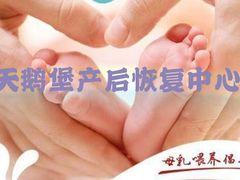 天鹅堡产后母婴护理中心