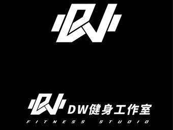 Dw健身工作室