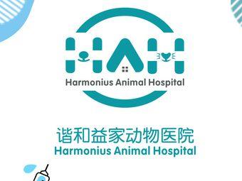 谐和益家动物医院(郫都分院)