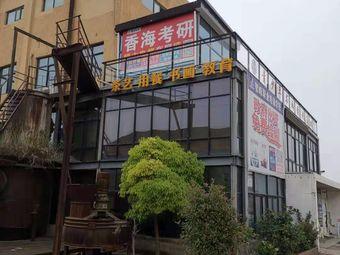 香海书院书法国画培训