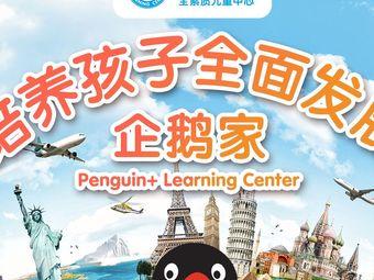 企鹅家全素质儿童中心(万达中心)
