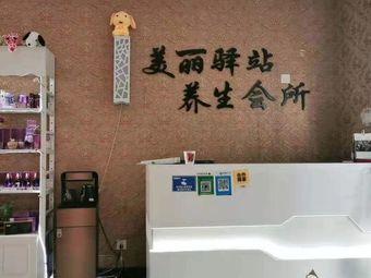 美丽驿站(榆新小区店)