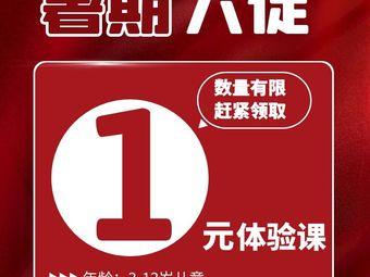 东方司乐学习能力注意力训练中心(禅城校区)
