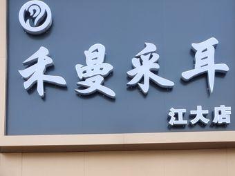 禾曼采耳(江大店)