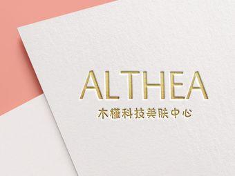 ALTHEA 木槿科技美肤中心(万象汇店)
