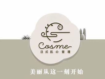 Cosme日式肌の管理