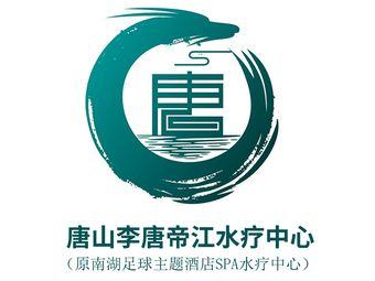 李唐帝江汗蒸水疗中心