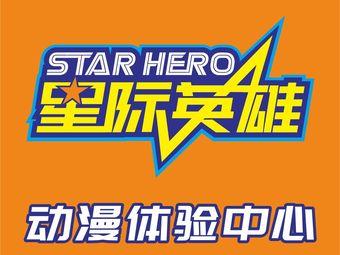 星际英雄动漫体验中心