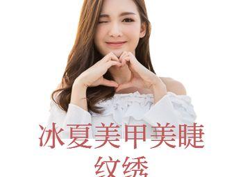冰夏美甲美睫纹绣(新楼巷店)