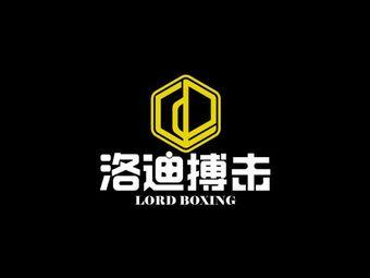 洛迪搏击健身(福永店)