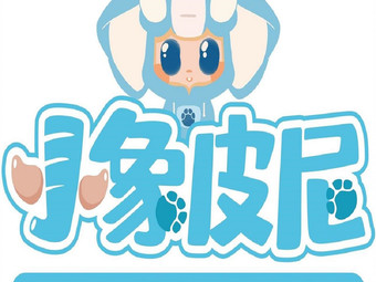 小象皮尼儿童运动馆(江阴印象汇店)