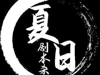 夏日推理社沉浸式剧本杀