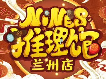 NINES推理馆·实景侦探推理剧店(城关店)