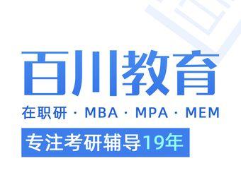 百川教育MBA考研培训中心