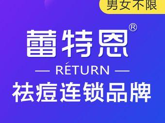 蕾特恩专业祛痘国际连锁(旗舰店)