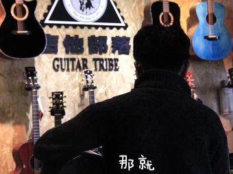 吉他部落体验中心(公元时代城新都汇店)