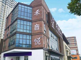 禾音悦青少年艺术中心(南湖校区)