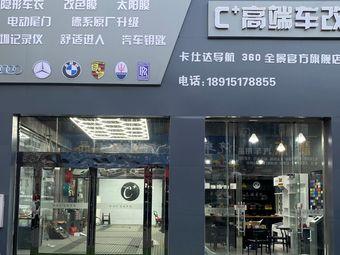 C+高端汽车改装贴膜美容店