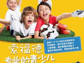 索福德-青少儿快乐足球