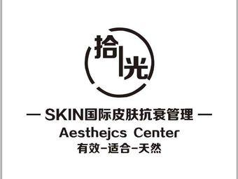 拾光—SKIN國際皮膚抗衰管理(萬達店)