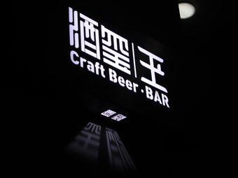 酒玺|玊 Craft Beer BAR