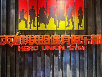英雄联盟健身俱乐部