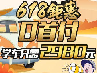 YY学车(白云公园店)