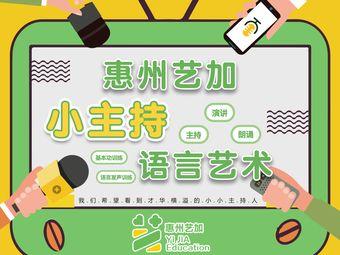 艺加小主持语言艺术口才培训(惠州市惠阳区分中心)