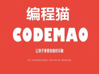 CODEMAO•编程猫(九龙坡店)
