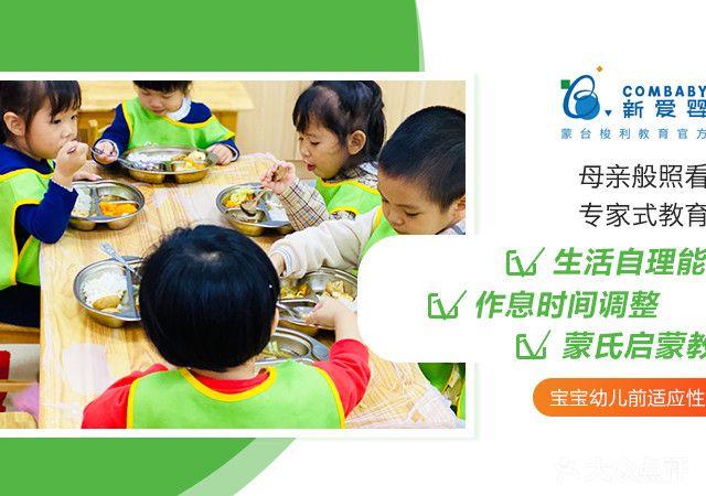 COMBABY新爱婴早教(福州东二环泰禾中心)