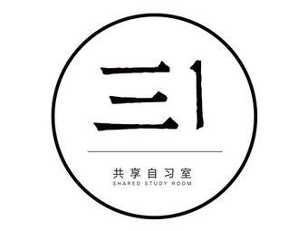 三1共享自习室(四店:大悦城店)