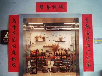 晓亨陶艺工作室