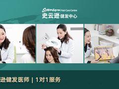 雍禾·史云逊养发中心的图片