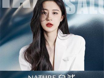 NATURE自然(园艺山店)