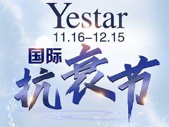 Yestar藝星整形醫院·脂肪眼鼻年輕化旗艦店