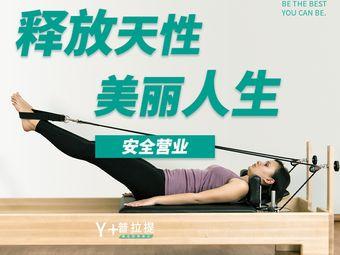 Y+瑜伽·普拉提生活馆(壹号公馆店)