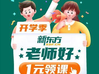 新東方綜合校(松江大學城校區)