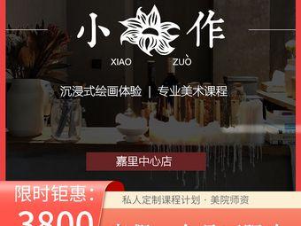 小作 · 一个有温度的画室(江城路店)