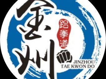 金州跆拳道俱乐部
