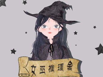 女巫推理舍