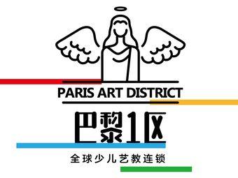 巴黎1区全球艺教连锁(中山校区)
