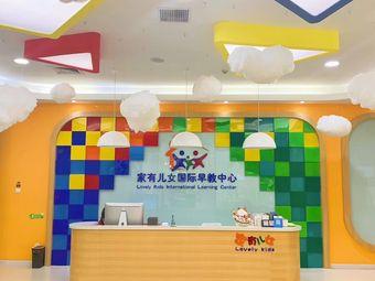 家有儿女国际早教中心