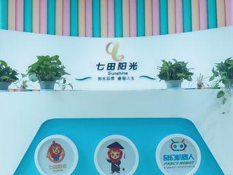 七田阳光全能力训练中心(北区店)