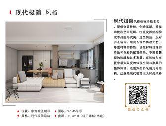 富裕型90平米现代简约风格客厅图