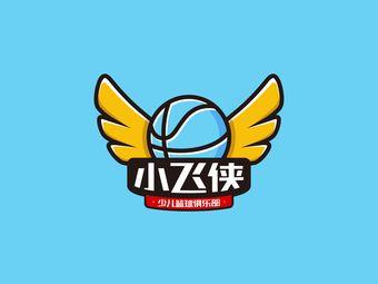小飞侠少儿篮球俱乐部