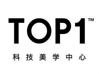 TOP1科技美学中心