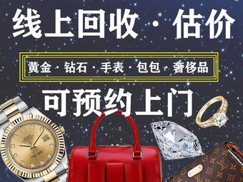 回收黄金钻石名表奢侈品