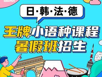 快乐国际·日语·法语·德语·韩语·雅思(大学城南校区)